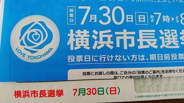 #brunch の後は#横浜市長選挙 の投票に。東京1区のようにネタ候補もなく、三択…でした。市長選のイメージキャラクターがそもそもトレンデイエンジェル斎藤さんだったりと、なんだかちょっと面白いですね#lifeofkaren #casualandluxe#yokohamalifestyle#lifeinyokohama #暮らしを楽しむ - from Instagram