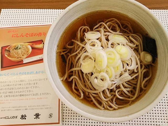 年越し蕎麦 #松葉 の にしんそば1月末まで持つとのことで、11月末に京都で買った #にしんそば 美味しい#lifeofkaren #casualandluxe #yokohamalifestyle#lifeinyokohama#暮らしを楽しむ - from Instagram